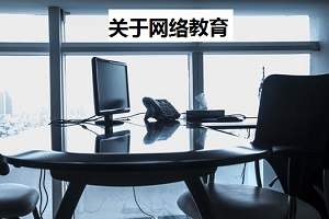 网络教育:不占用工作时间,收获两份成功!