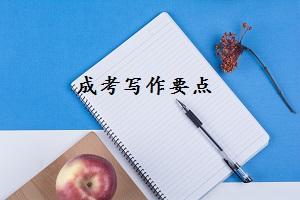 如何练习才能在成考中写出一篇好作文?